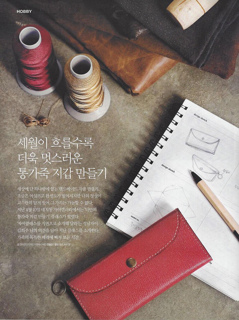 자이 – 2009년 봄 기사 '가죽지갑 만들기'